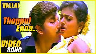 vuclip Thoppul Enna Video Song | Vallal Tamil Movie | Sathyaraj | Roja | Meena | Deva | Music Master