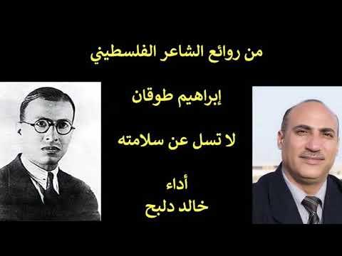 لا تسل عن سلامته # رائعة الشاعر الفلسطيني ابراهيم طوقان # لا تسل عن سلامته # أداء خالد دلبح