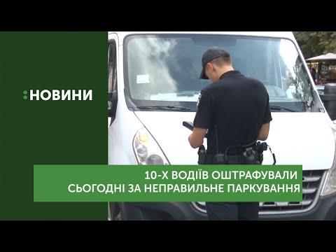 Десятьох водіїв оштрафували сьогодні за неправильне паркування