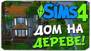 Sims 4: СТРОИМ ДОМ НА ДЕРЕВЕ!