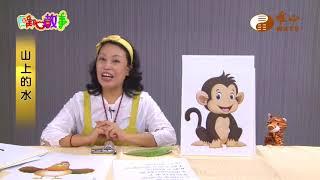 山上的水【唯心故事34】  WXTV唯心電視台
