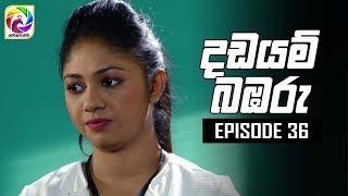 "Dadayam babaru Episode 36  || "" දඩයම් බඹරු "" | සතියේ දිනවල රාත්රී 9.30 ට . . . Thumbnail"