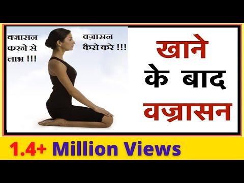 Vajrasana yoga in hindi |  Benefits  of vajrasana yoga