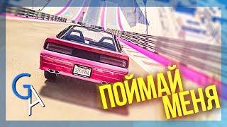 ПОЙМАЙ МЕНЯ [GTA ONLINE]