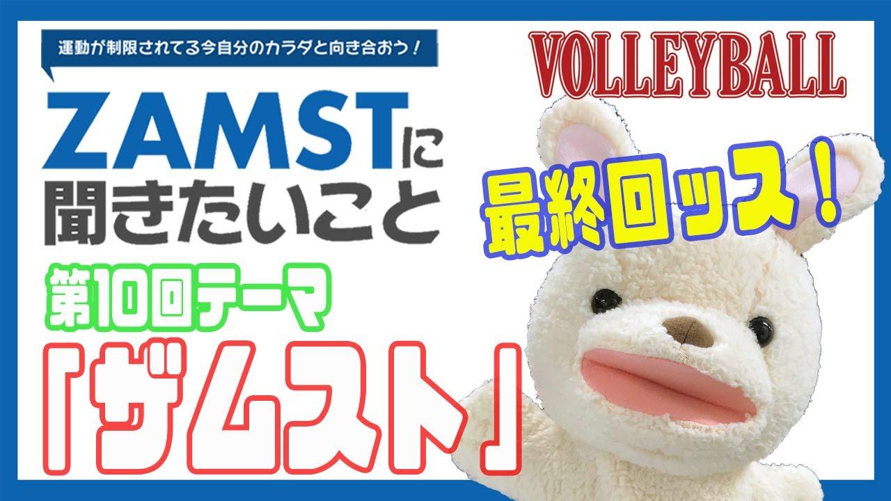 【最終回】ザムスト&月刊バレーボール新コラボ企画!ザムストに聞きたいこと!Vol.10