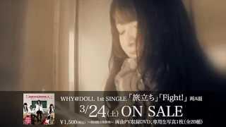 2012年3月24日に発売される1st SINGLEの予告編PVです。
