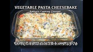 Vegetable Pasta Bake - የአማርኛ የምግብ ዝግጅት መምሪያ ገፅ - Amharic cooking - Ethiopian