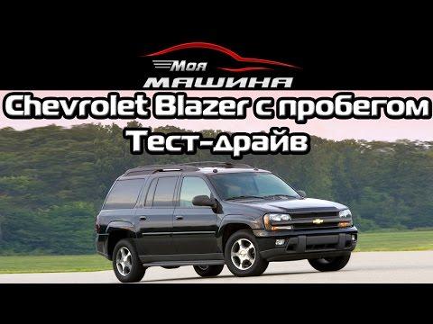 Chevrolet Blazer c пробегом - Тест-драйв, обзор 2015
