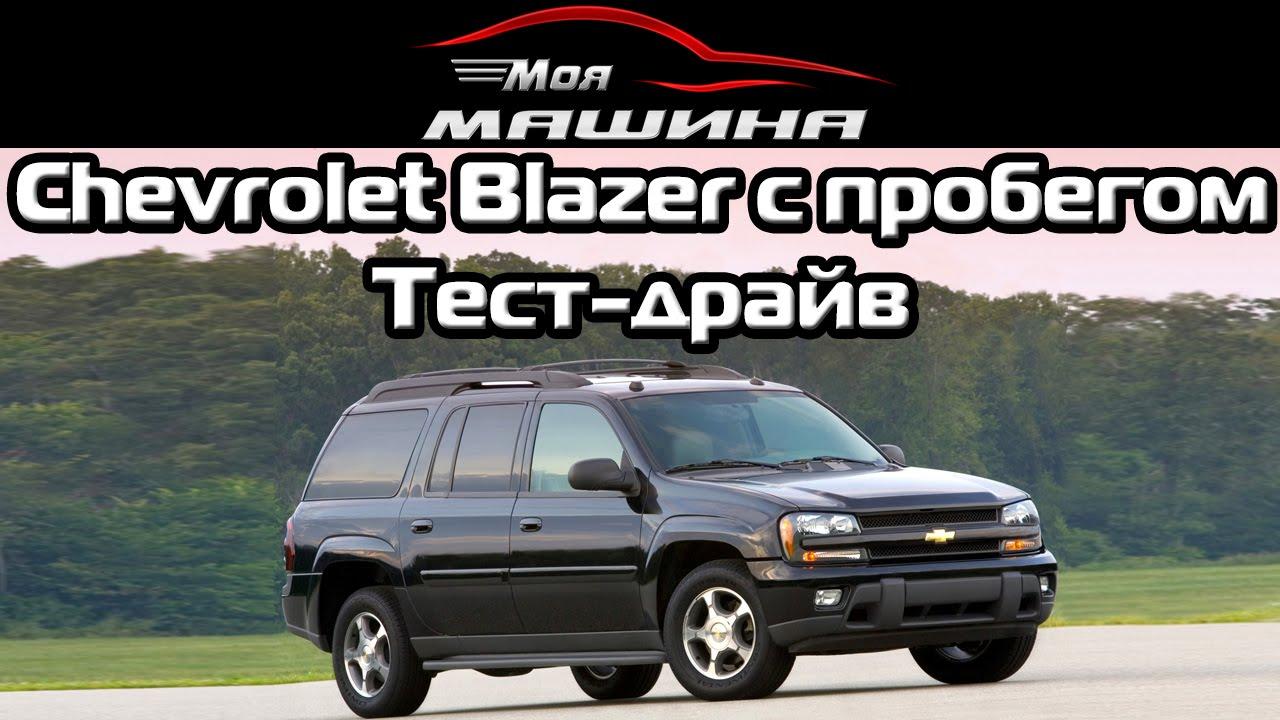 Корректировка пробега Chevrolet Orlando, Trail Blazer (Шевроле .