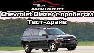 Chevrolet Blazer c пробегом - Тест-драйв, обзор