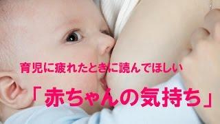 【感動話】育児に疲れたら何度でも読み返したい。「赤ちゃんの気持ち」...