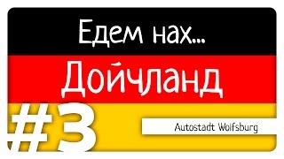 Едем нах... Дойчланд - Autostadt Wolfsburg - #3 - ЕнД