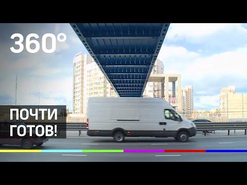 Надземный переход в Подольске почти готов