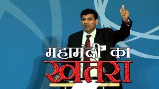 महामंदी  का खतरा: World economy may be slipping Great Depression problems: RBI's Raghuram Rajan