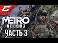 METRO Exodus МЕТРО Исход Прохождение 3 ПУТЕШЕСТВИЕ НА ПОЕЗДЕ mp3