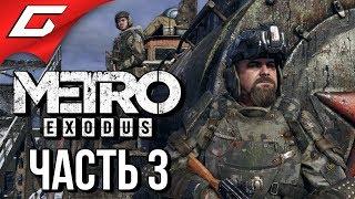 METRO: Exodus (МЕТРО: Исход) ➤ Прохождение #3 ➤ ПУТЕШЕСТВИЕ НА ПОЕЗДЕ