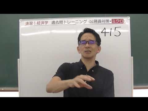 415 試験攻略入門塾 速習!経済学 過去問トレーニング(公務員対策・ミクロ)