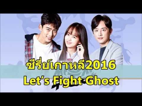เรื่องย่อซีรีย์เกาหลี2016 - Let's Fight Ghost