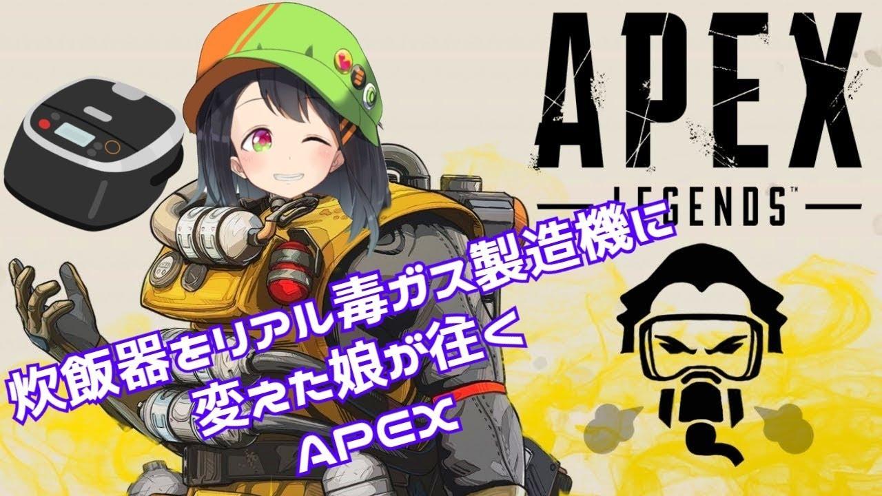 【Apex Legends・エーペックス】ガスおじに恋したVTuber【朝星メイ】