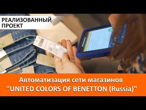 "Автоматизация сети магазинов ""UNITED COLORS OF BENETTON (Russia)"""