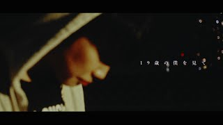 KOTORI -19歳-【Official Video】