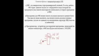 AVR микроконтроллеры для начинащих (урок 1)
