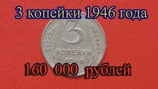 Стоимость редких монет. Как распознать дорогие монеты СССР достоинством 3 копейки 1946 года
