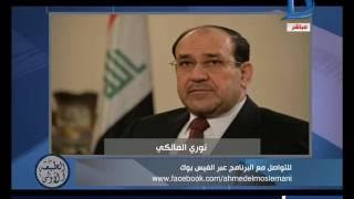 """برنامج الطبعة الأولى المسلماني : العميل الإيراني """"نور المالكي"""" يهاجم السعودية للفت الانتباه"""