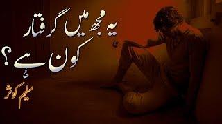 Sad Urdu Ghazal || Ye Mujh main giriftaar kon hai || Alfaaz-e-Ishq