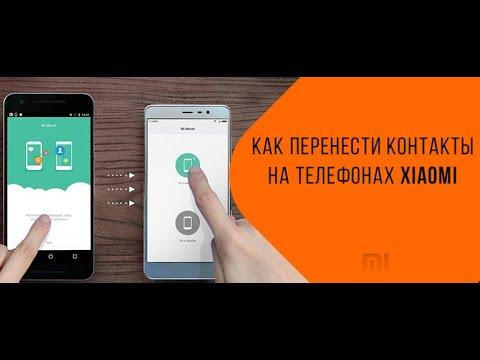 Как перенести контакты на Xiaomi redmi 8