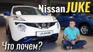 Nissan Juke 2019 Обзор от 14 000$ Бюджетный Автомобиль #ЧтоПочем