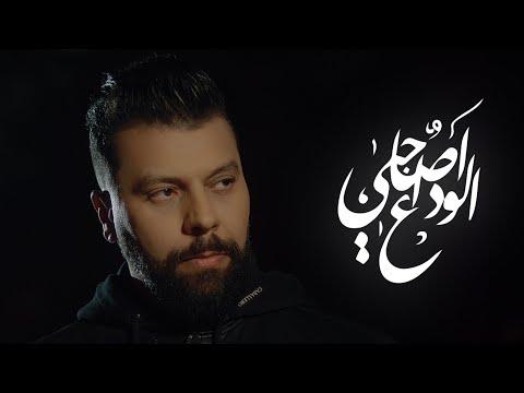 Muslim - Lwada3 a Sahbi (Reprise) مسلم ـ الوداع آصاحبي