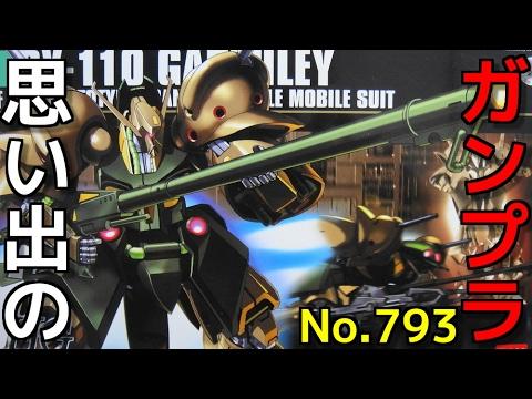 793 1/144 RX-110 ガブスレイ   『HG UNIVERSAL CENTURY』