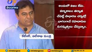 KTR Interesting Comments on Hyderabad Roads | Ivanka Trump Visit