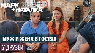 Марк + Наталка - 34 серия   Смешная комедия о семейной паре   Сериалы 2018