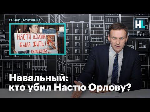 Навальный: чиновники Минздрава