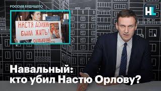 Навальный: чиновники Минздрава виновны в смерти девочки