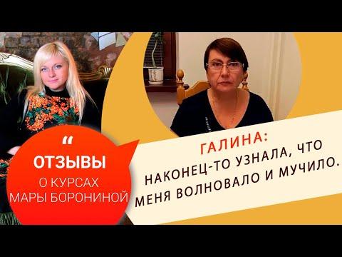 0 Галина: Наконец-то узнала то, что меня волновало и мучило