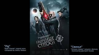 Ночные стражи - Свинья/Night Guards - Pig
