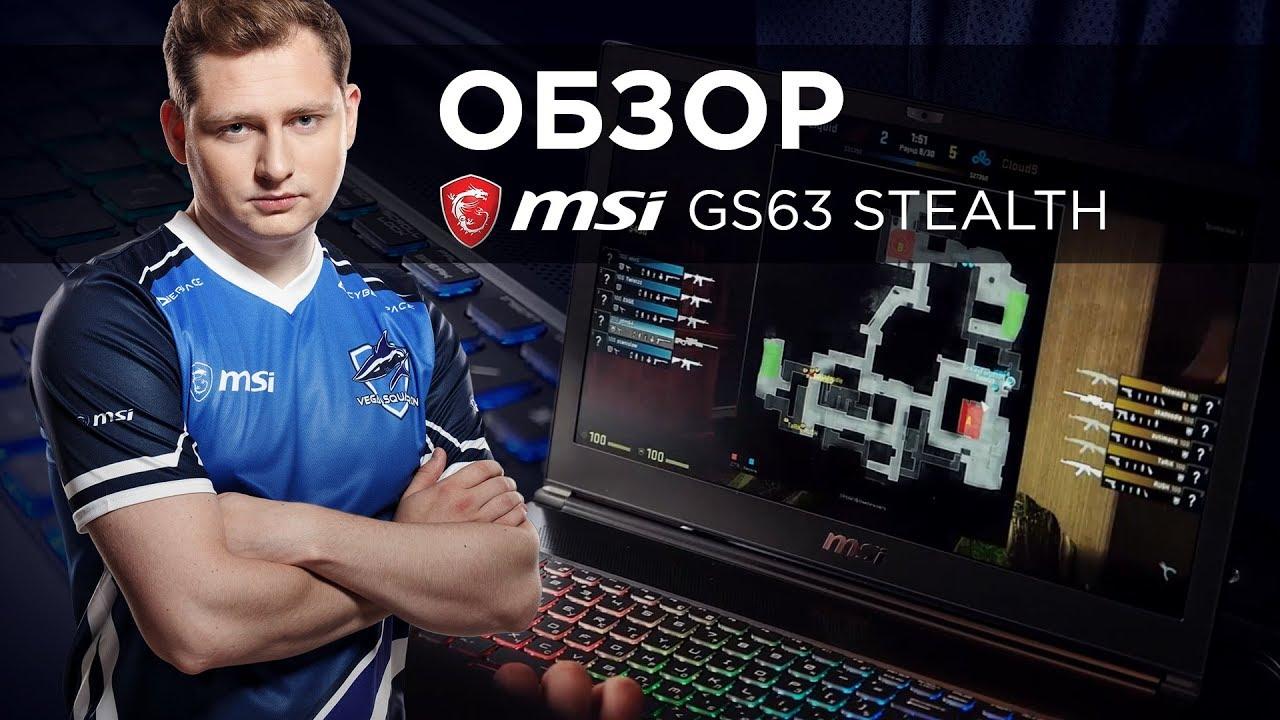Видео обзор ноутбука MSI GS63