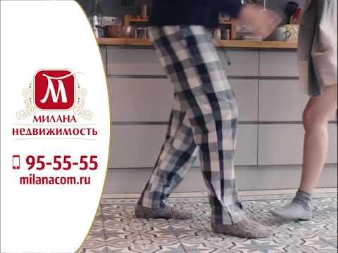 Милана Недвижимость в Оренбурге