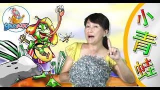 星童谣 动物主题【小青蛙】 StarArk Animals Theme 【Frog】
