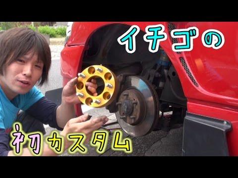 【DIY】ホイール交換&ワイトレでツライチ計画