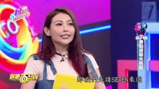 主持人:愷樂&威廉,來賓:SE7EN,更多精彩內容,請上娛樂百分百粉絲團...