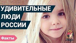 Самые удивительные люди России! Необычные люди, которые живут среди нас.