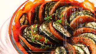 Oven Baked Ratatouille Recipe …