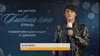 Alekseev поздравляет всех с наступающими праздниками!(, 2018-12-21T19:00:03.000Z)