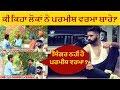 Parmish verma chirri udd kaa udd official video new song 2018 speed records mp3