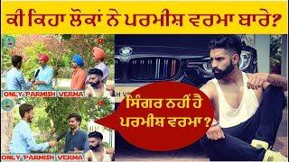 Parmish Verma | Public Opinion | Rondi | Shada | New Punjabi Songs 2018