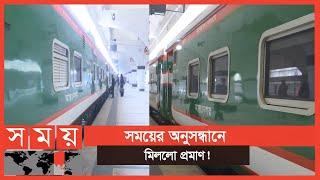 অশরীরীভাবে দায়িত্ব পালন করছেন রেল নিরাপত্তা সদস্যরা! | Bangladesh Railway | Somoy TV